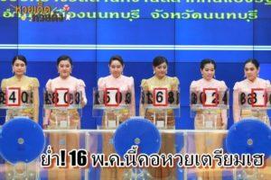 คนชอบตัวเลข เตรียมเฮ 16 พ.ค. นี้ หวยออกแน่นอน ไม่มีเลื่อน!!!