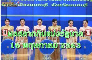 ตรวจหวย ผลสลากกินแบ่งรัฐบาล วันที่ 16 พฤษภาคม 2563 ประจำงวดที่ 1 เม.ย. 63