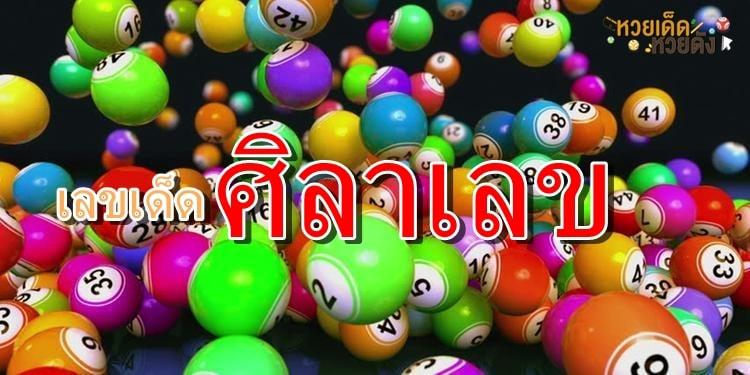 หวยศิลาเลข เลขเด็ด เลขเด่น เลขดัง ประจำงวดวันที่ 1 กรกฏาคม 2563