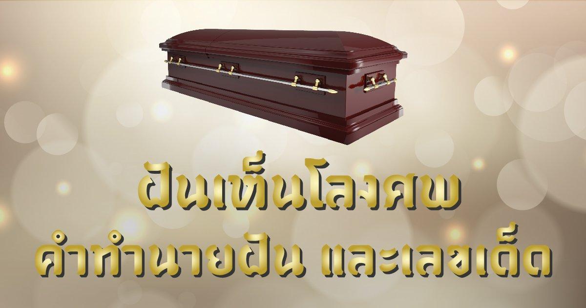 ฝันเห็น โลงศพ